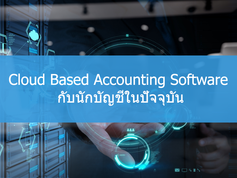 Cloud Based Accounting Software